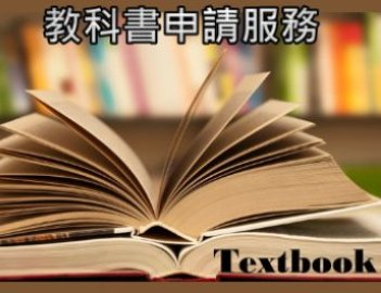 Request Textbook Service