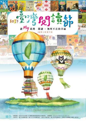 103台湾阅读节活动海报