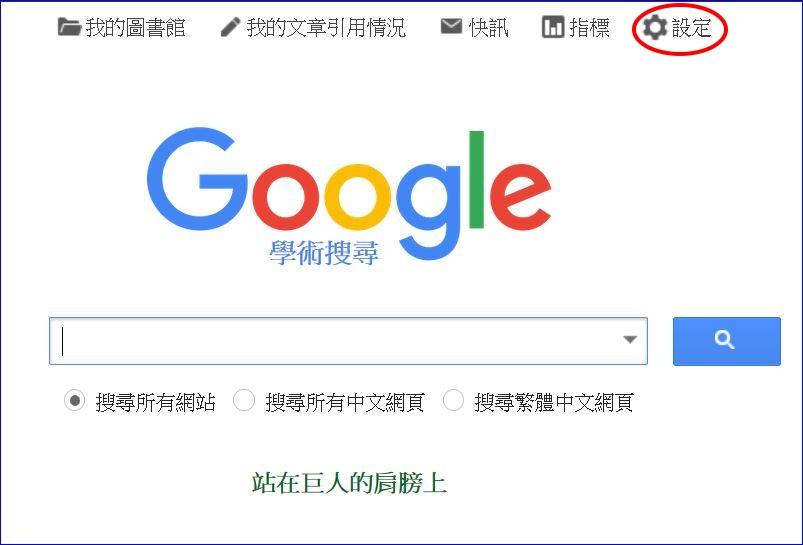 Google Scholar Main Page