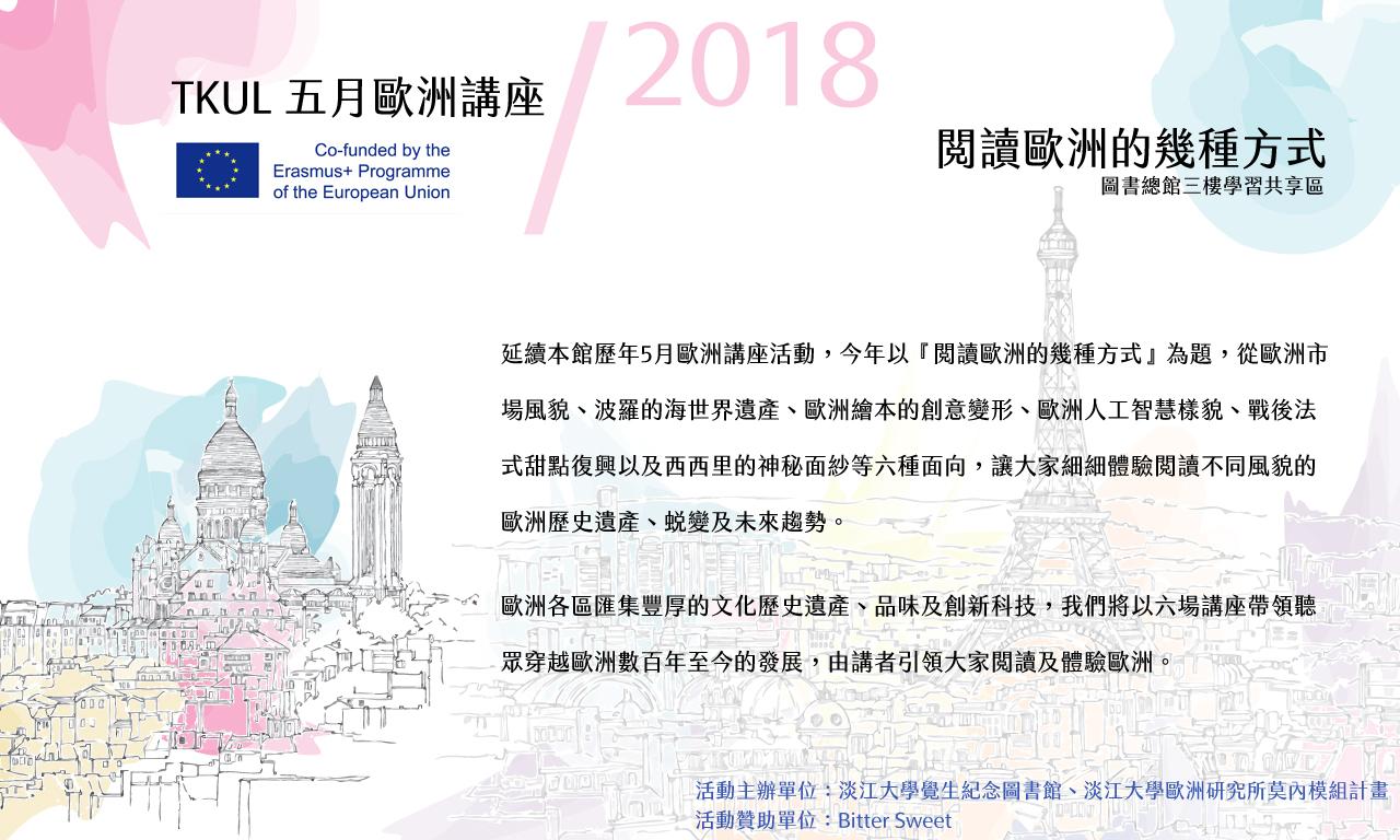 2018 TKUL 五月歐洲講座