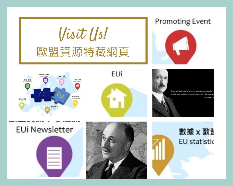 歐盟特藏網頁
