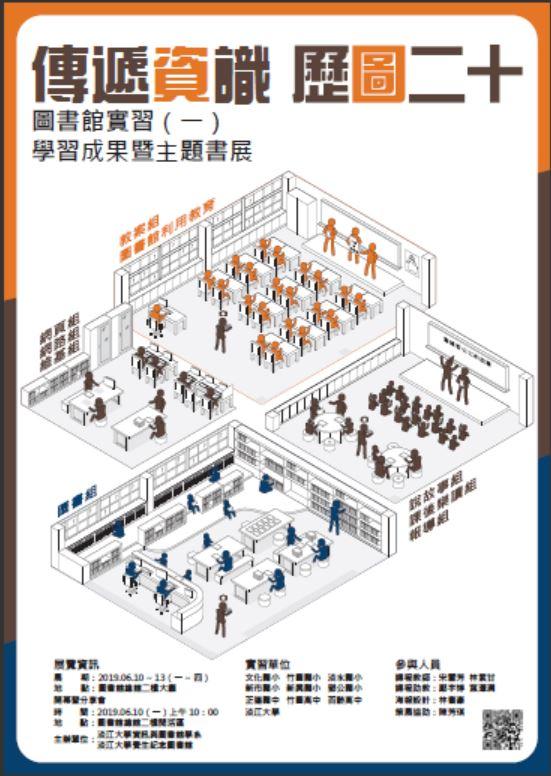 传递资识 历图二十:图书馆实习(一)学习成果暨主题书展