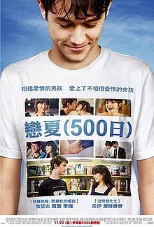 戀夏500日  500 days of Summer