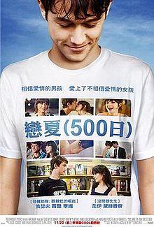 恋夏500日  500 days of Summer