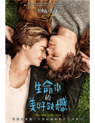 The fault in our stars  生命中的美好缺憾