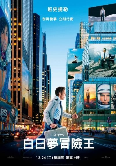 The secret life of Walter Mitty  白日梦冒险王