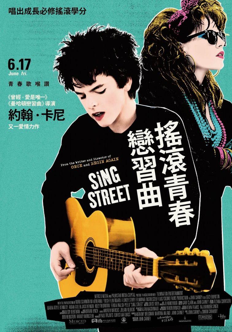 Sing street  摇滚青春恋习曲