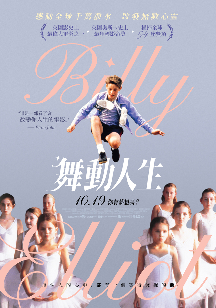 Billy Elliot  舞动人生