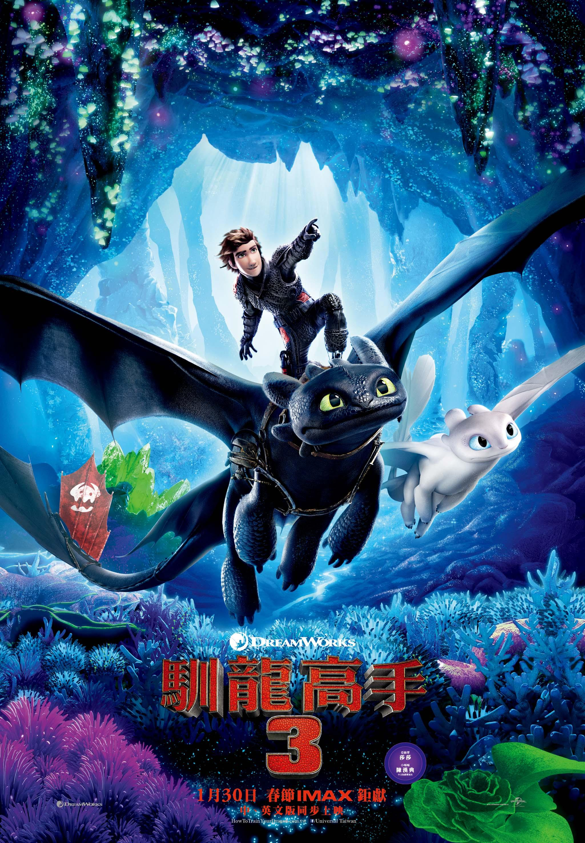 How to train your dragon  馴龍高手