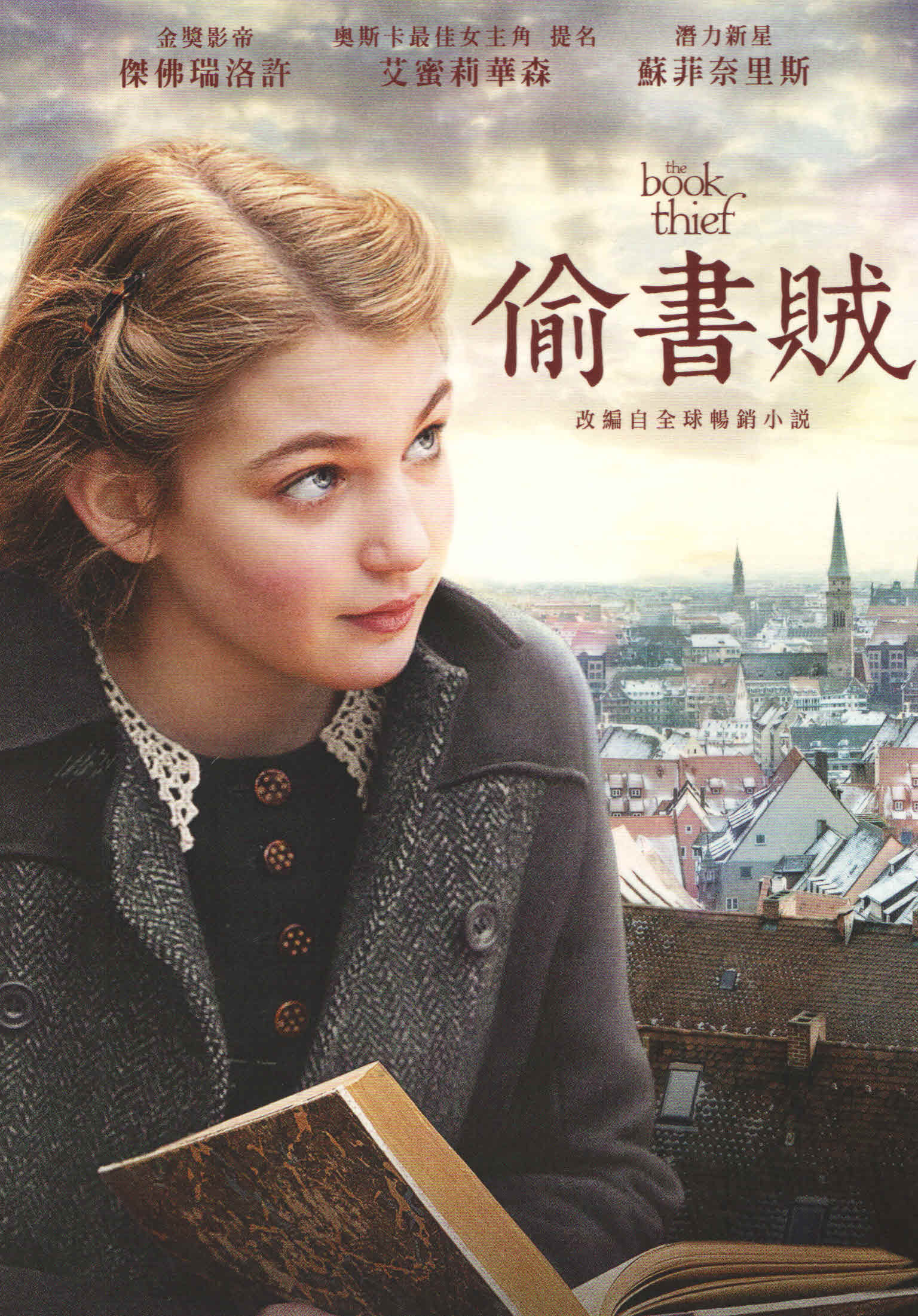 The book thief  偷書賊