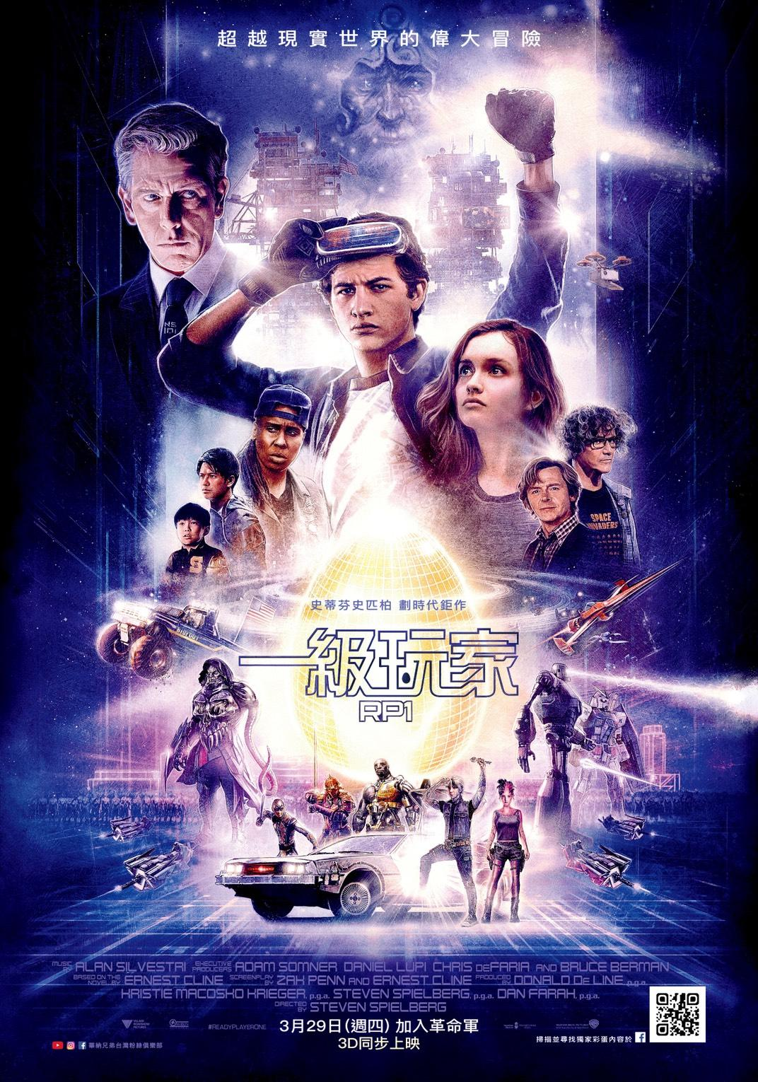 Ready player one 一級玩家