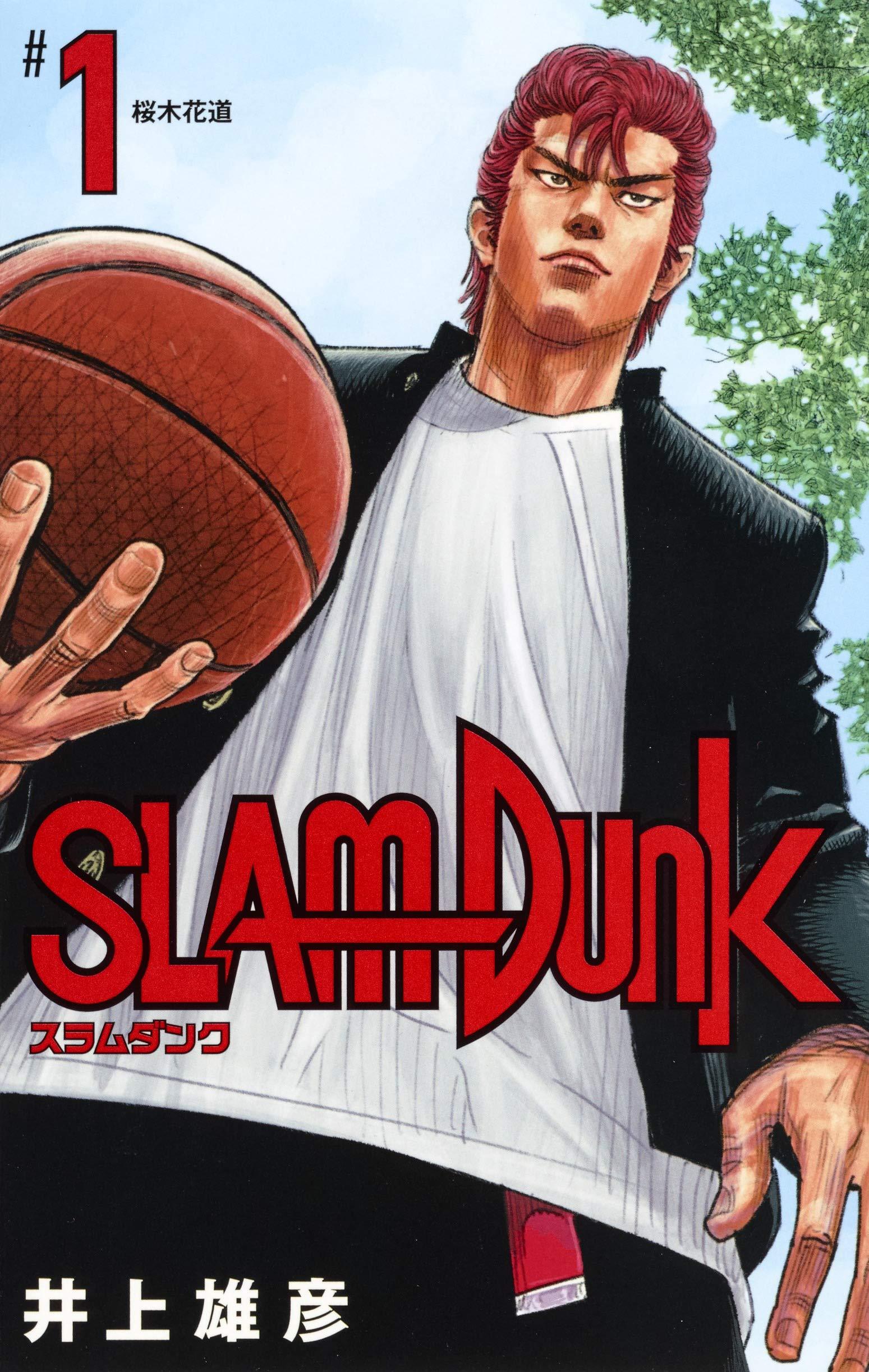 灌篮高手. 新装再编版 = Slam Dunk
