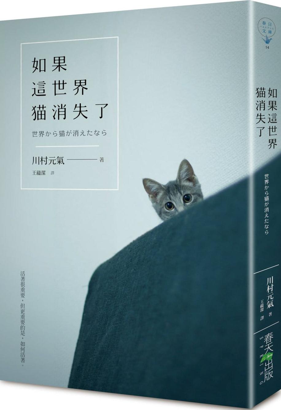 如果这世界猫消失了