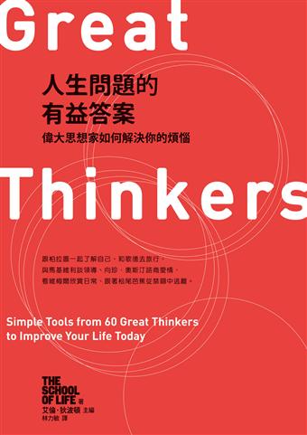 人生问题的有益答案 : 伟大思想家如何解决你的烦恼