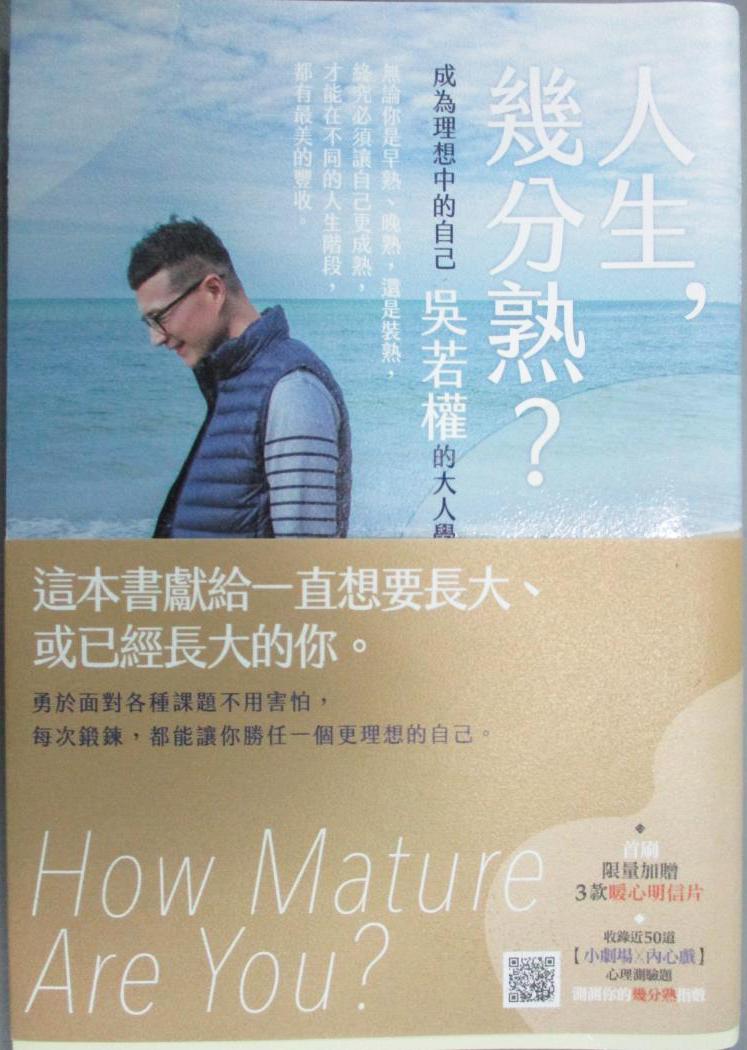 人生, 几分熟? : 成为理想中的自己, 吴若权的大人学 = How mature are you?