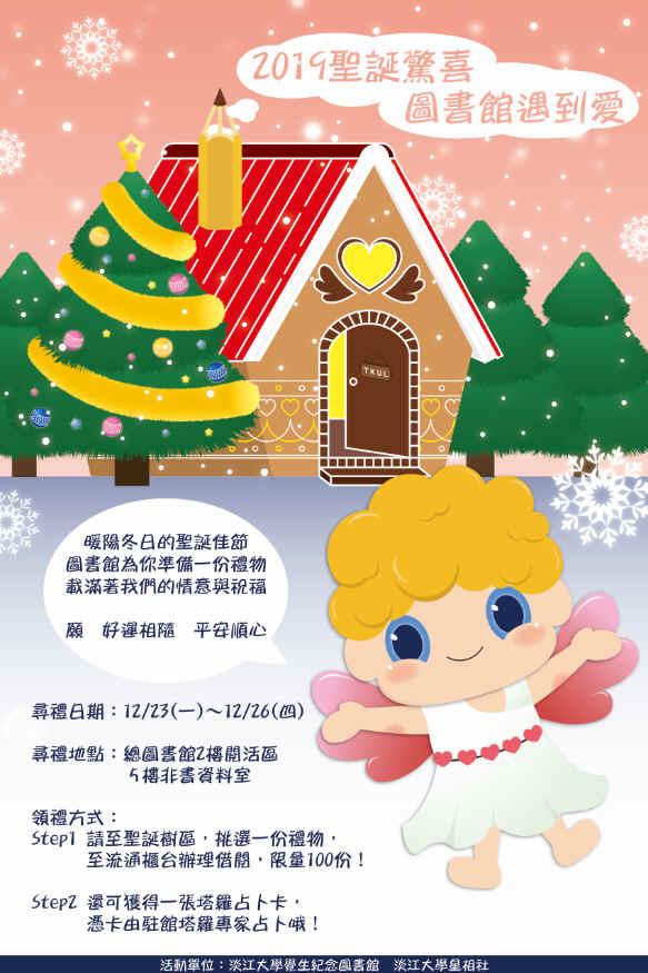 2019聖誕驚喜  圖書館遇到愛活動海報